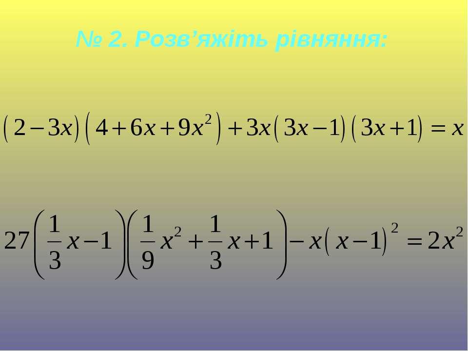 № 2. Розв'яжіть рівняння: