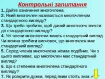 Контрольні запитання 1. Дайте означення многочлена. 2. Який многочлен називає...