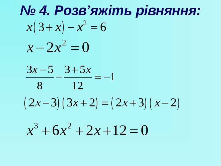 № 4. Розв'яжіть рівняння: