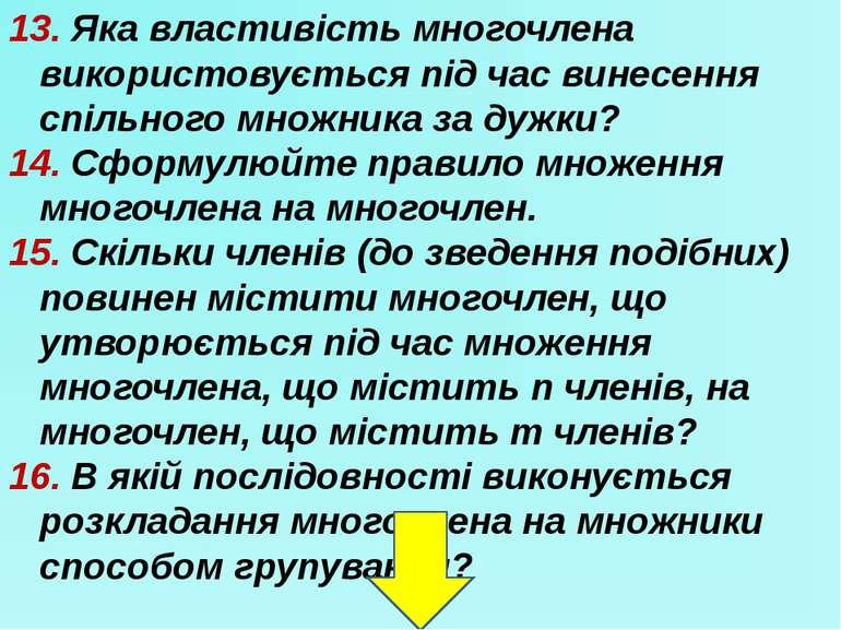 13. Яка властивість многочлена використовується під час винесення спільного м...