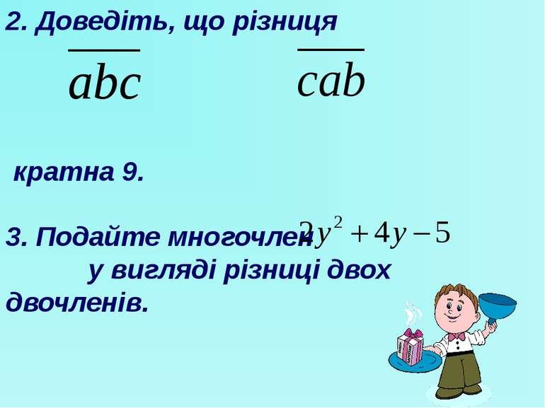 2. Доведіть, що різниця кратна 9. 3. Подайте многочлен у вигляді різниці двох...