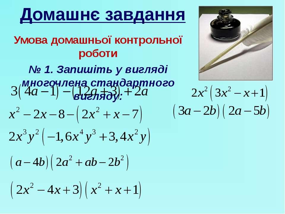 Домашнє завдання Умова домашньої контрольної роботи № 1. Запишіть у вигляді м...