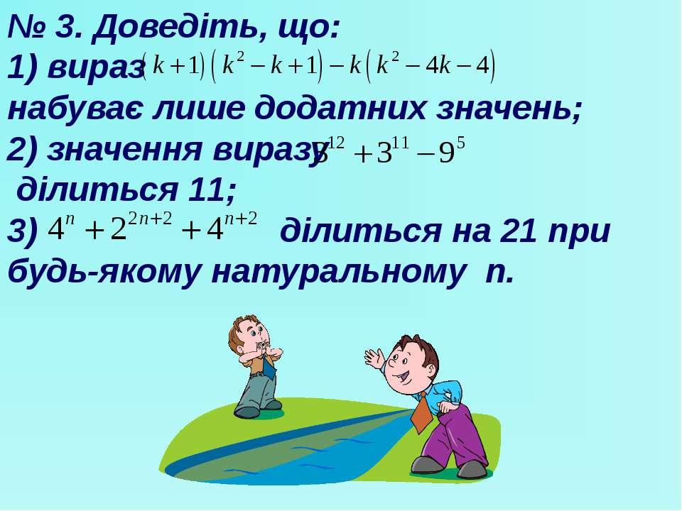 № 3. Доведіть, що: 1) вираз набуває лише додатних значень; 2) значення виразу...