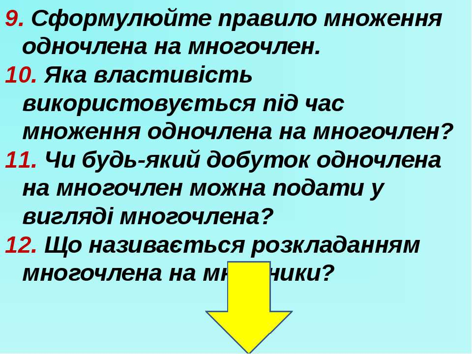 9. Сформулюйте правило множення одночлена на многочлен. 10. Яка властивість в...