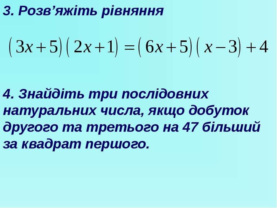 3. Розв'яжіть рівняння 4. Знайдіть три послідовних натуральних числа, якщо до...