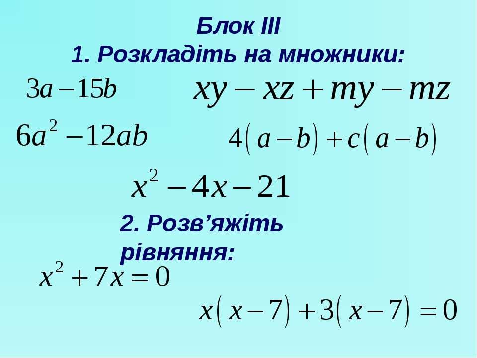 Блок ІІІ 1. Розкладіть на множники: 2. Розв'яжіть рівняння: