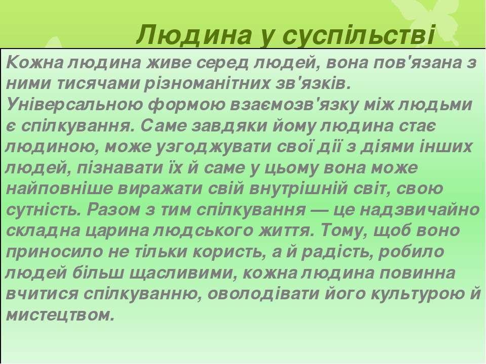 Людина у суспільстві Кожна людина живе серед людей, вона пов'язана з ними тис...