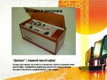 """""""Дніпро"""" ( перший магнітофон) Апарат для запису сигналів на порошкові стрічки..."""