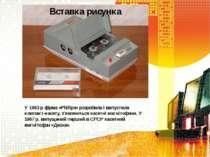 У 1963 р фірма «Philips» розробила і випустила компакт-касету, з'являються ка...