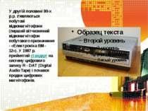 У другій половині 80-х р.р.з'являються побутові відеомагнітофони (перший віт...