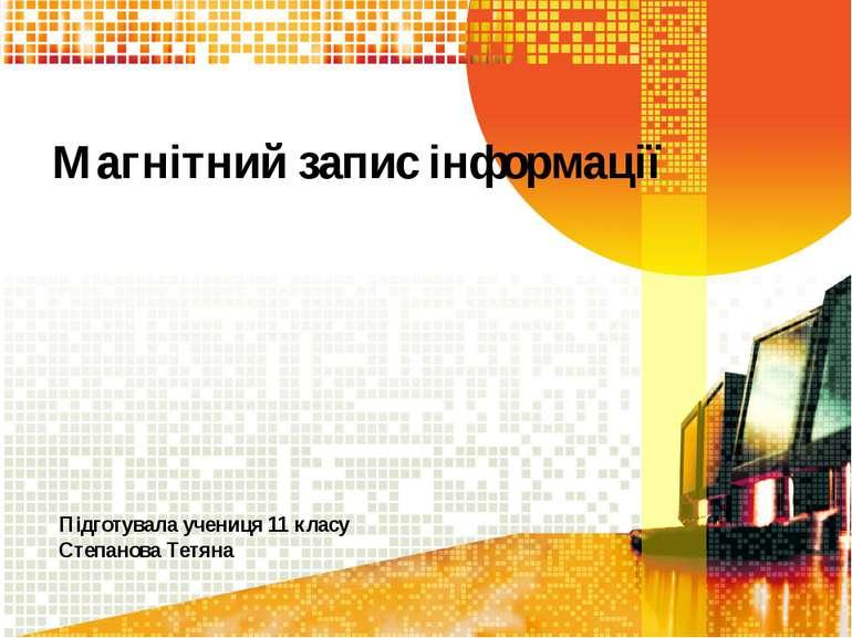 Магнітний запис інформації Підготувала учениця 11 класу Степанова Тетяна