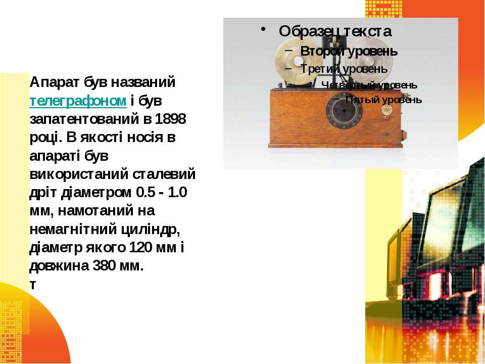 Апарат був названийтелеграфономі був запатентований в 1898 році.В якості н...