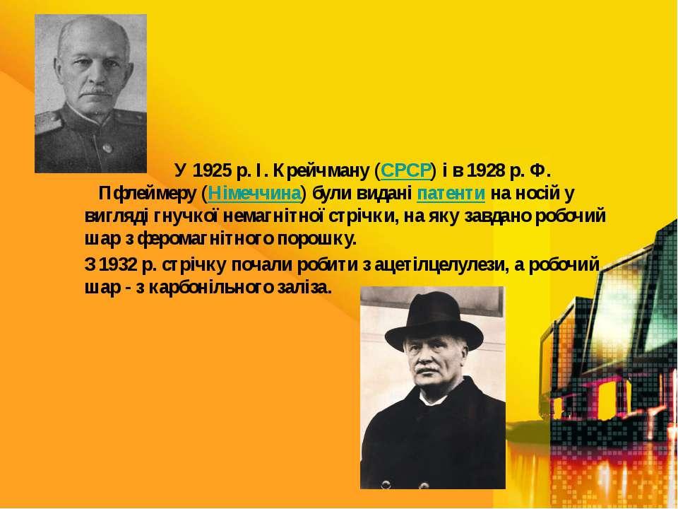 У 1925 р. І. Крейчману (СРСР) і в 1928 р. Ф. Пфлеймеру (Німеччина) були видан...