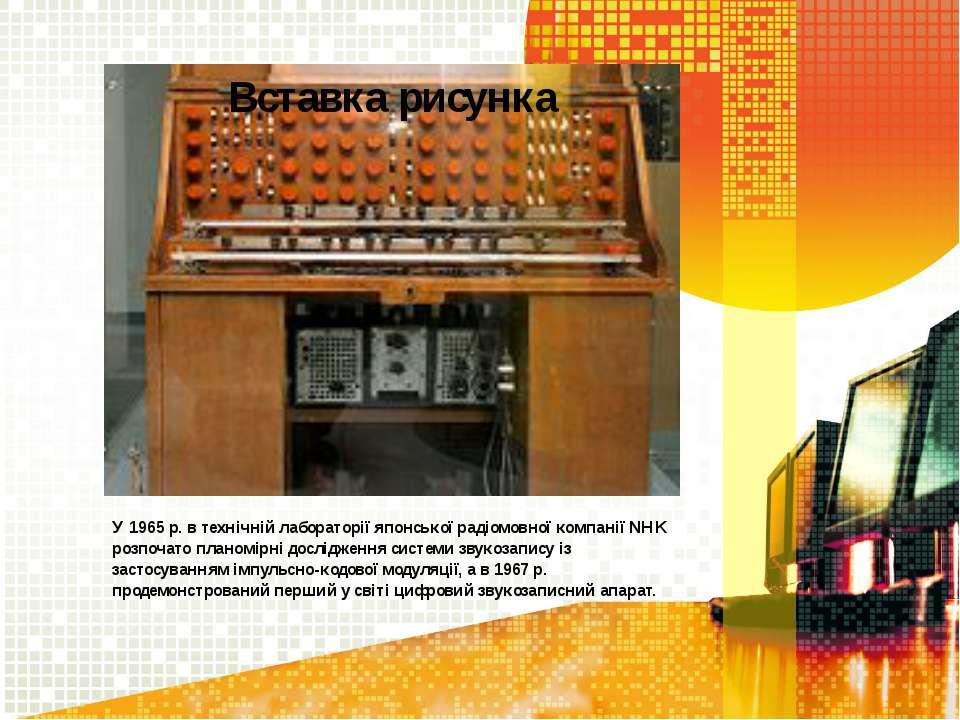 У 1965 р. в технічній лабораторії японської радіомовної компанії NHK розпочат...