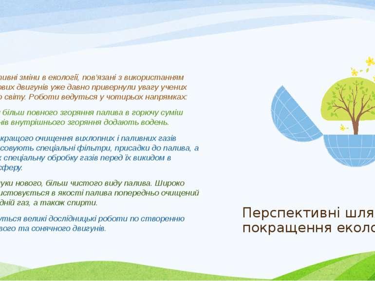Перспективні шляхи покращення екології Негативні зміни в екології, пов'язані ...
