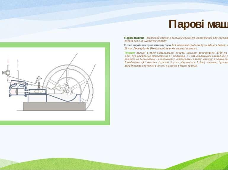 Парові машини Парова машина - тепловий двигун з рухомим поршнем, призначений ...