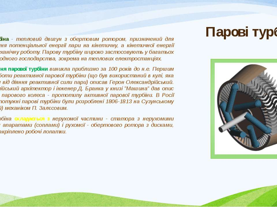Парові турбіни Парова турбіна - тепловий двигун з обертовим ротором, призначе...