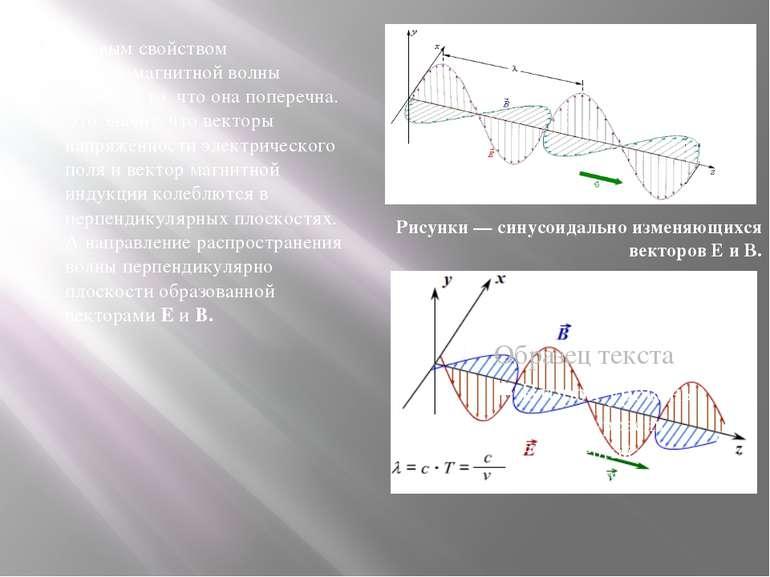 Первым свойством электромагнитной волны является то, что она поперечна. Это з...