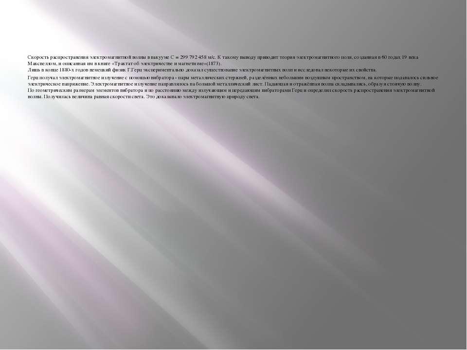 Скорость распространения электромагнитной волны в вакууме С = 299 792 458 м/с...