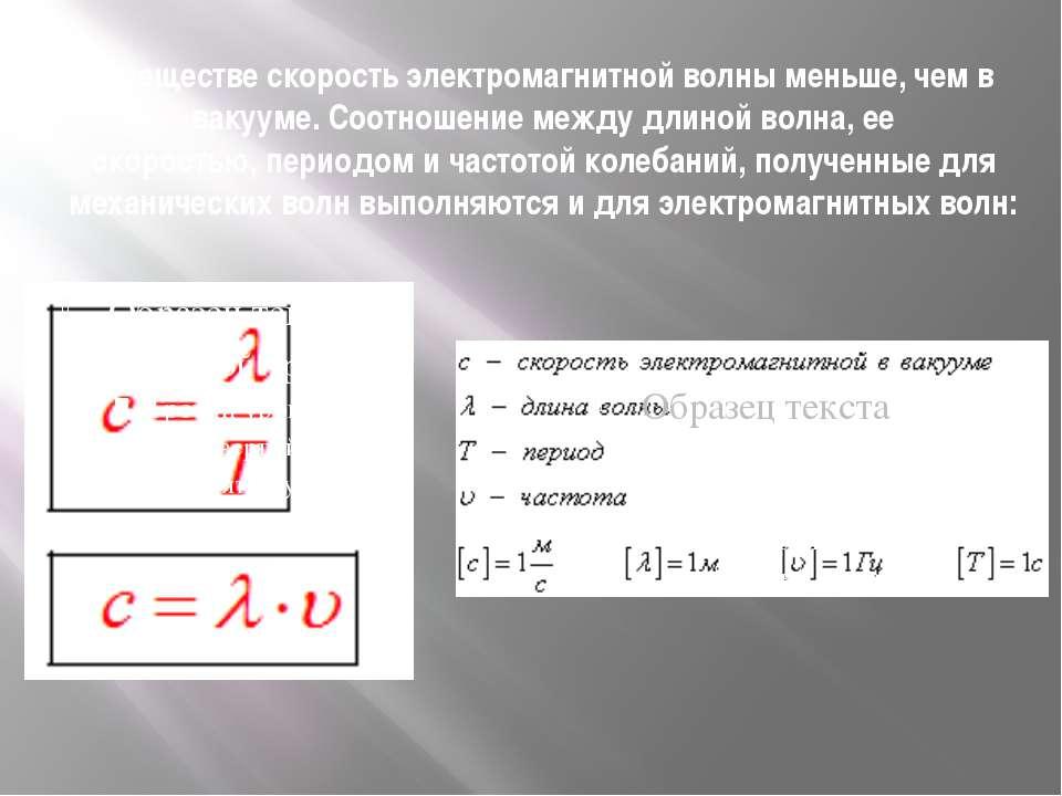 В веществе скорость электромагнитной волны меньше, чем в вакууме. Соотношение...