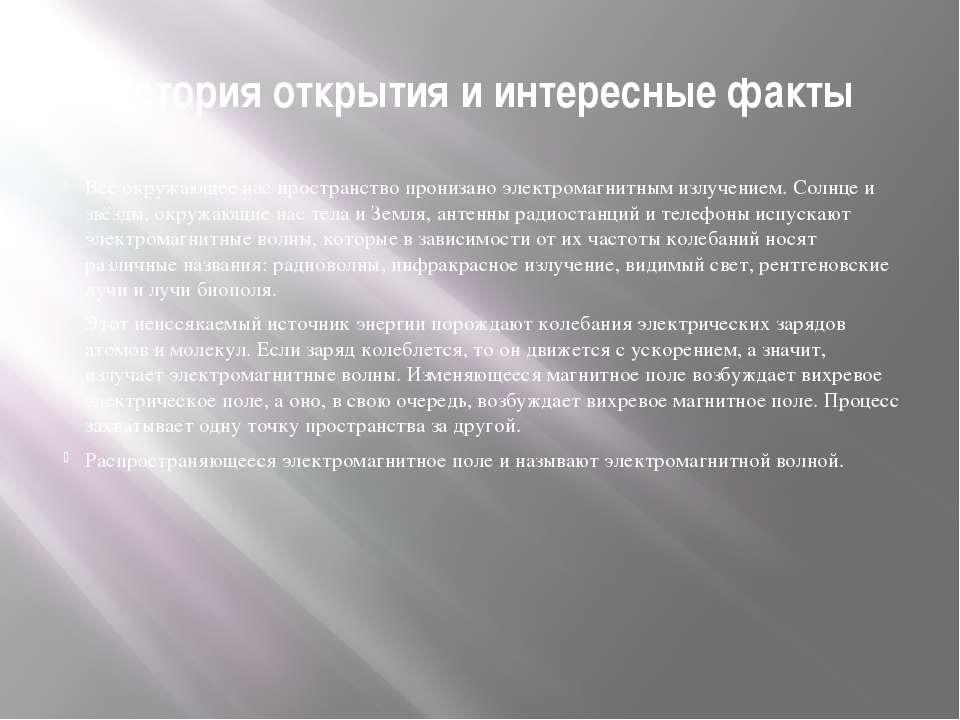 История открытия и интересные факты Всё окружающее нас пространство пронизано...