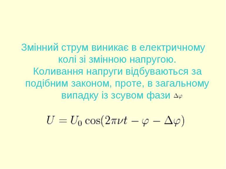 Змінний струм виникає велектричному колі зізмінною напругою. Коливаннянапр...