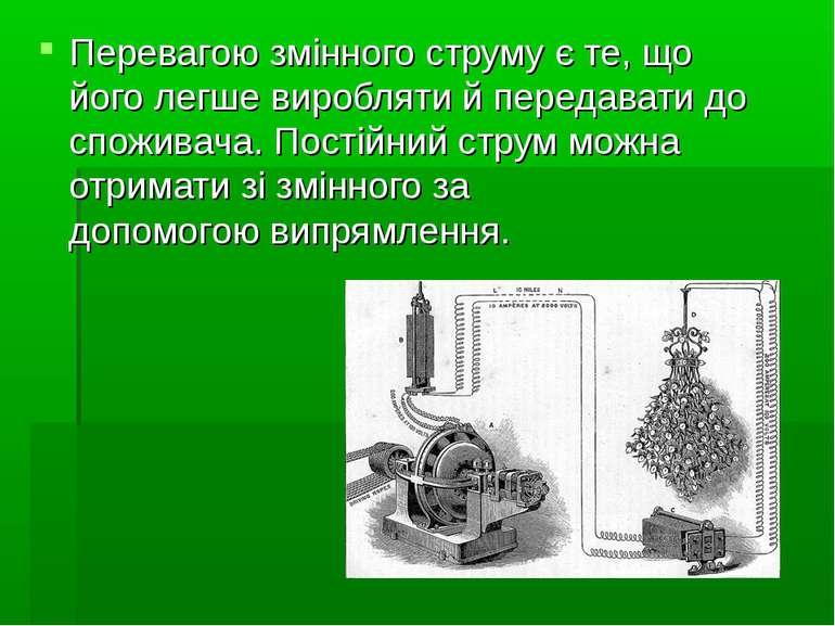 Перевагою змінного струму є те, що його легше виробляти й передавати до спожи...