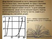 Діод Шотткі (названий на честь німецького фізика Шотткі Вальтера), також відо...