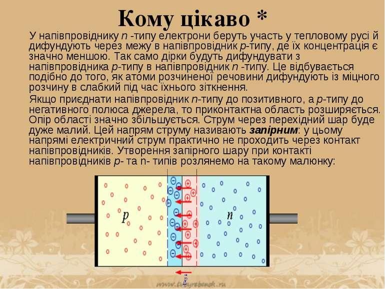 Кому цікаво * У напівпровіднику n -типу електрони беруть участь у тепловому р...