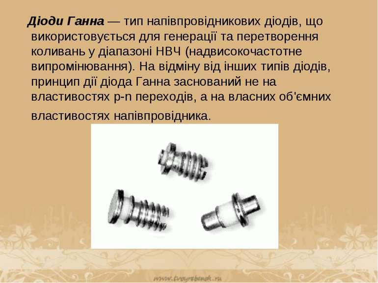 Діоди Ганна— тип напівпровідникових діодів, що використовується для генераці...