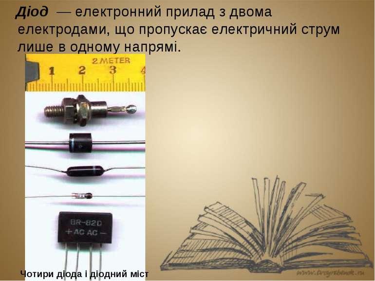 Діод — електронний прилад з двома електродами, що пропускає електричний стру...