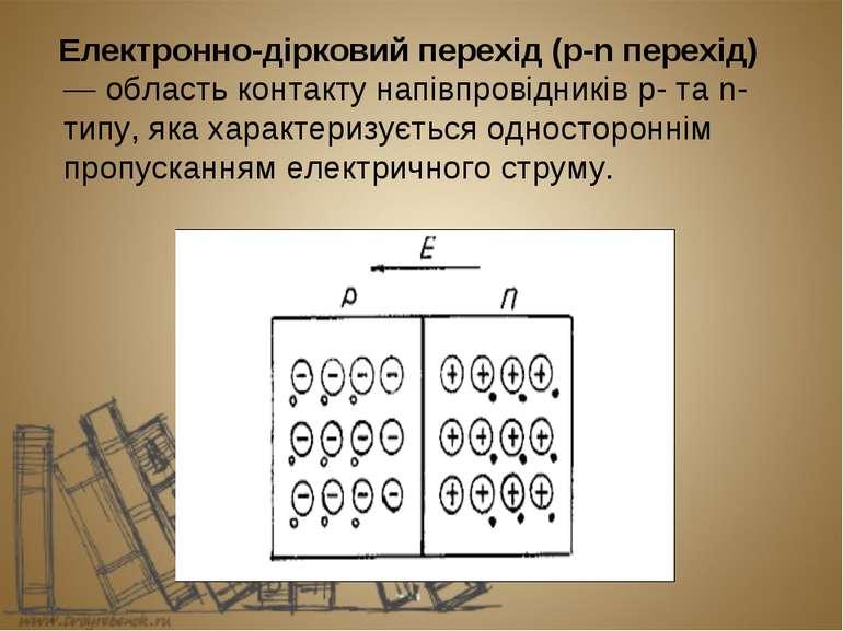 Електронно-дірковий перехід (p-n перехід) — область контакту напівпровідників...
