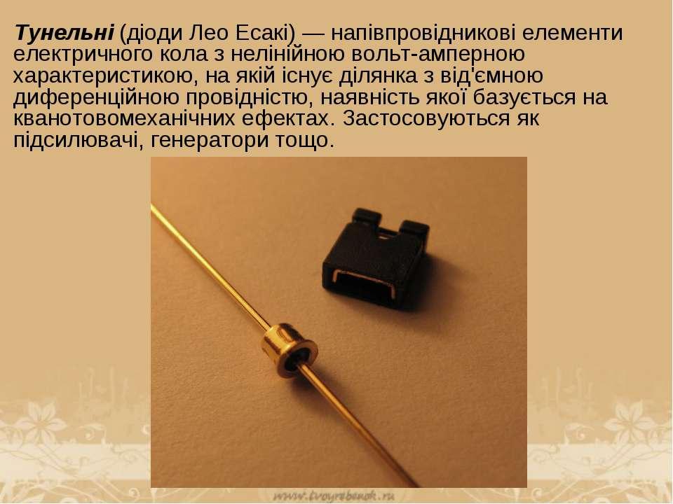 Тунельні (діоди Лео Есакі)— напівпровідникові елементи електричного кола з н...