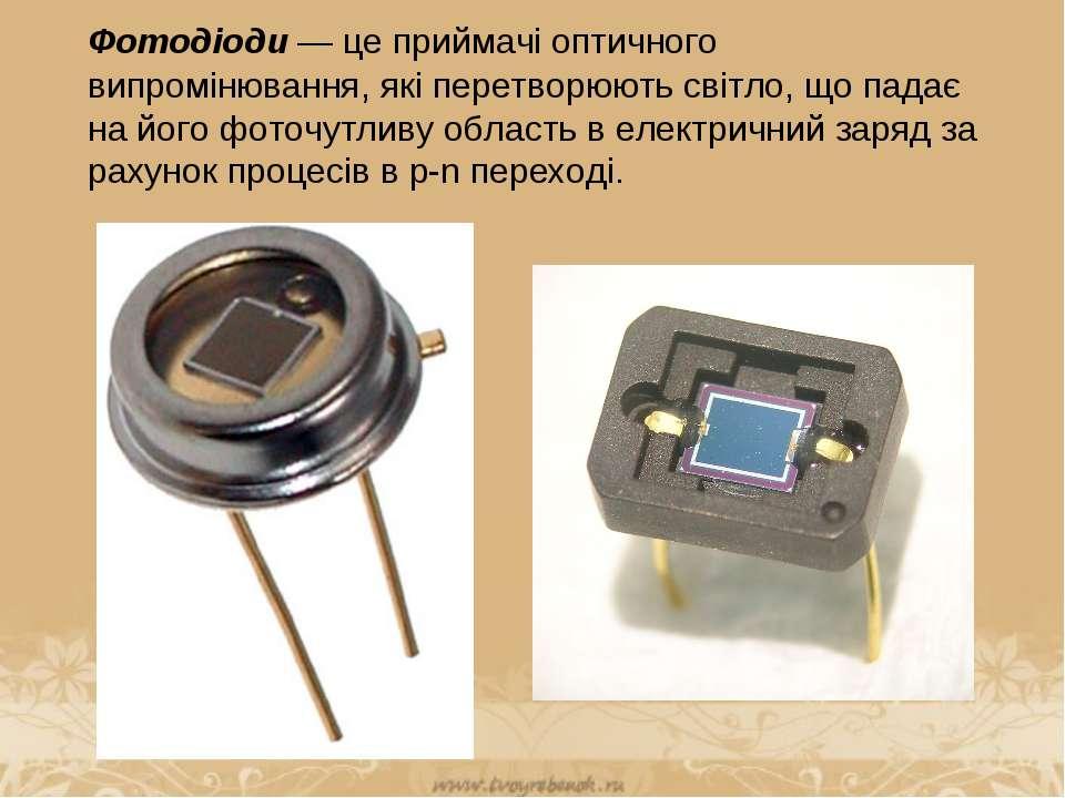 Фотодіоди— це приймачі оптичного випромінювання, які перетворюють світло, що...