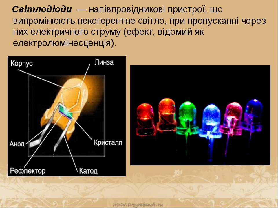 Світлодіоди — напівпровідникові пристрої, що випромінюють некогерентне світл...