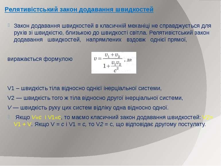 Релятивістський закон додавання швидкостей Закон додавання швидкостей в класи...
