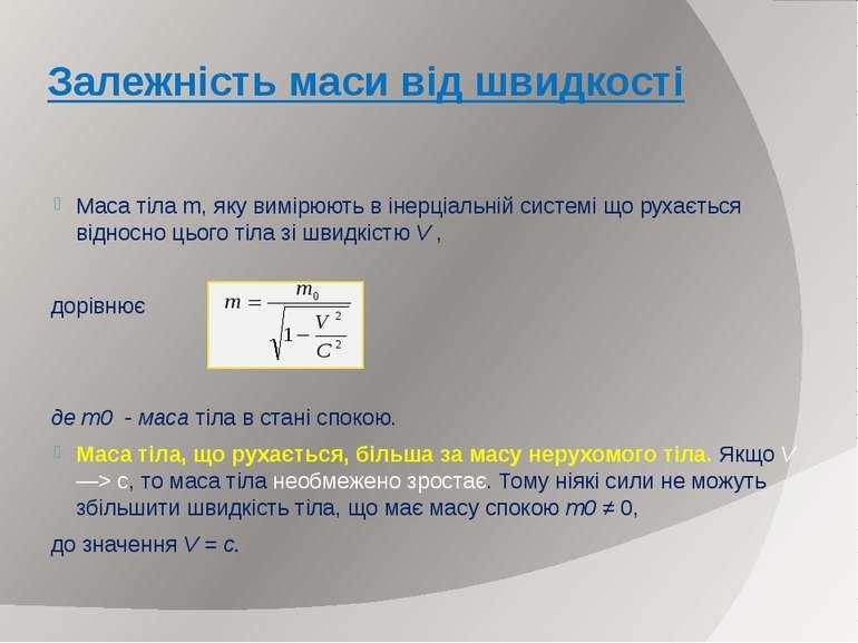 Залежність маси від швидкості Маса тіла m, яку вимірюють в інерціальній систе...