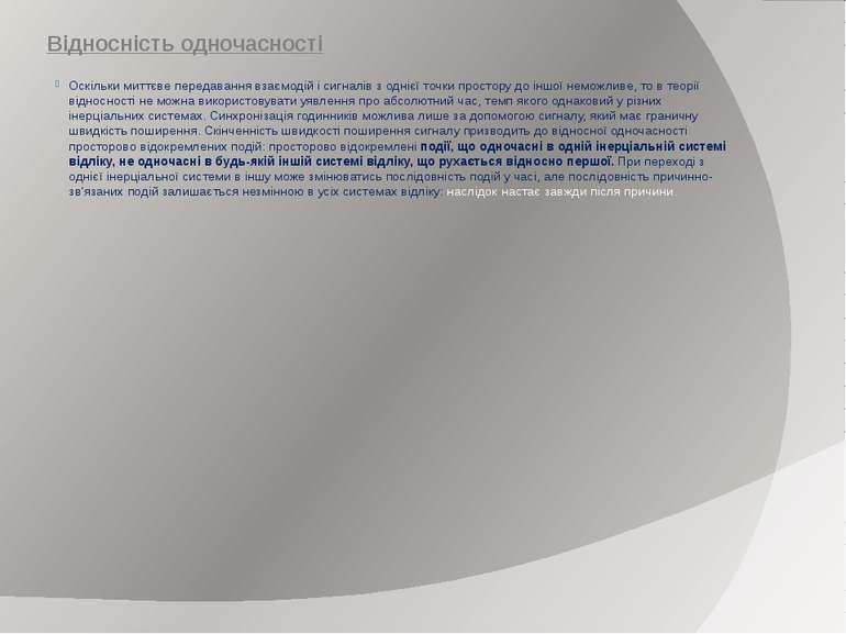 Відносність одночасності Оскільки миттєве передавання взаємодій і сигналів з ...