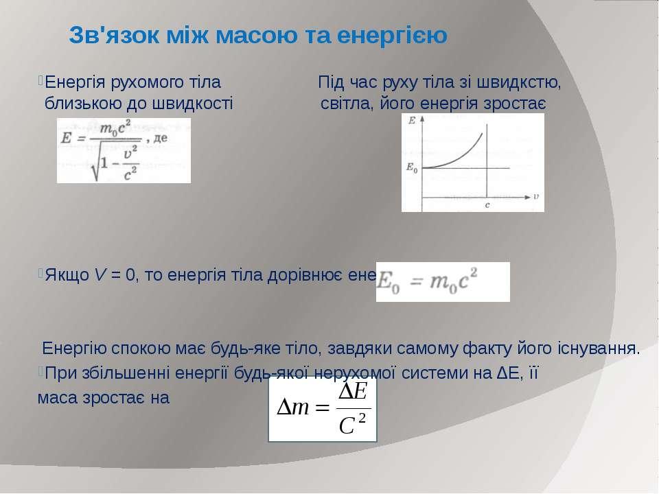 Зв'язок між масою та енергією Енергія рухомого тіла Під час руху тіла зі швид...