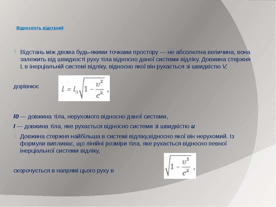 Відносність відстаней Відстань між двома будь-якими точками простору — не абс...