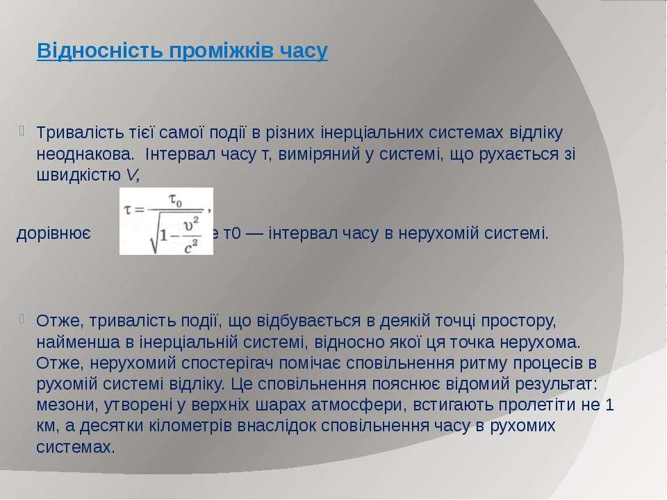 Відносність проміжків часу Тривалість тієї самої події в різних інерціальних ...