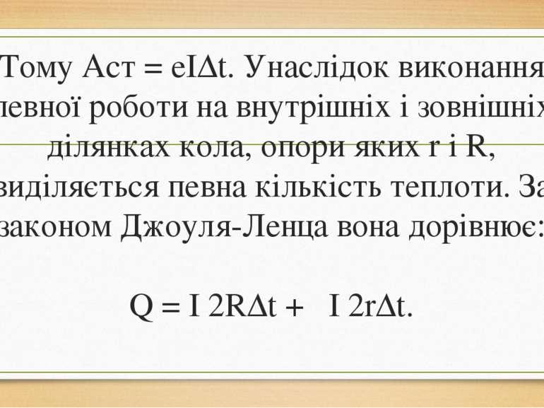 Тому Aст = eIΔt. Унаслідок виконання певної роботи на внутрішніх і зовнішніх ...
