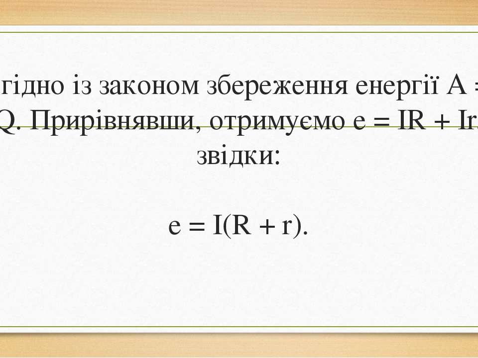 Згідно із законом збереження енергії A = Q. Прирівнявши, отримуємо e = IR + I...