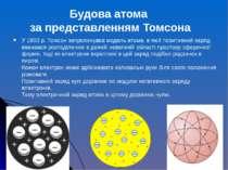 У 1903 р. Томсон запропонував модель атома, в якій позитивний заряд вважався ...