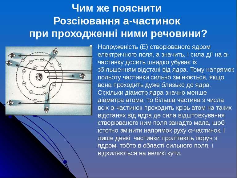 Напруженість (E) створюваного ядром електричного поля, а значить, і сила дії ...