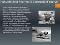 Прямоточний повітряно-реактивний двигун Прямоточний повітряно-реактивний двиг...
