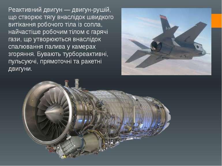 Реактивний двигун — двигун-рушій, що створює тягу внаслідок швидкого витіканн...