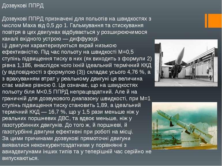 Дозвукові ППРД Дозвукові ППРД призначені для польотів на швидкостях з числом ...