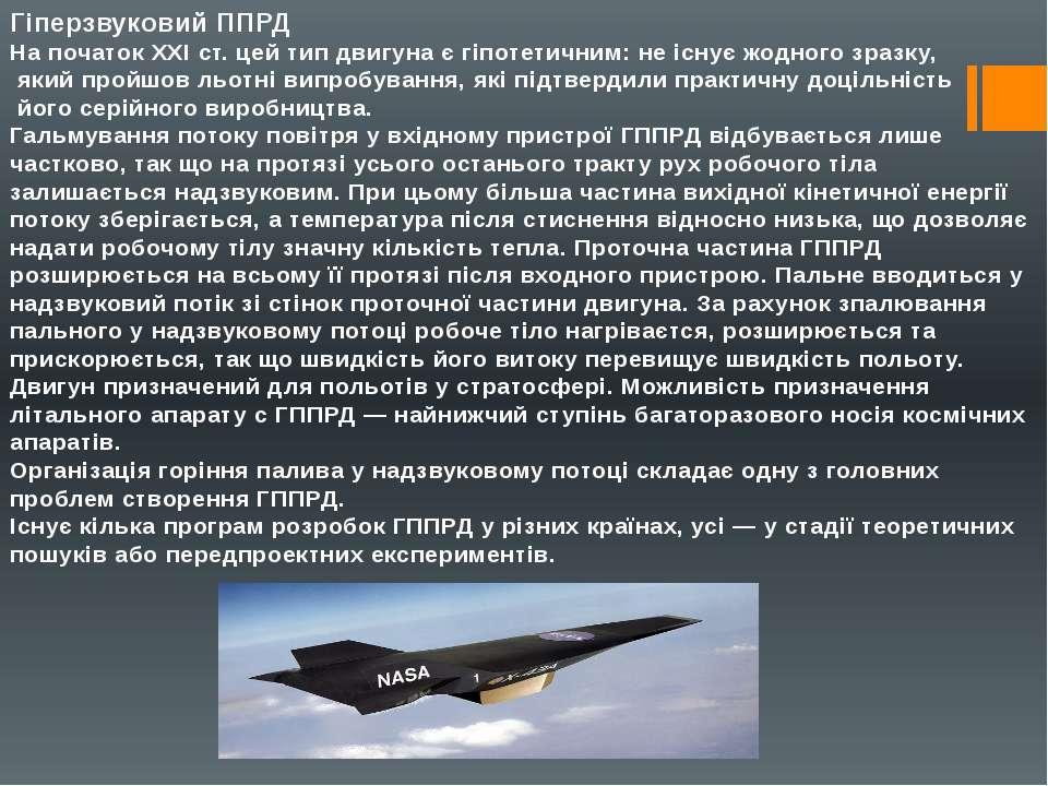 Гіперзвуковий ППРД На початок XXI ст. цей тип двигуна є гіпотетичним: не існу...