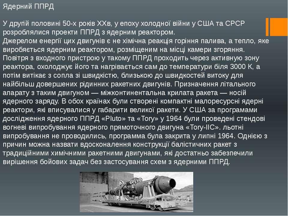 Ядерний ППРД У другій половині 50-х років ХХв, у епоху холодної війни у США т...